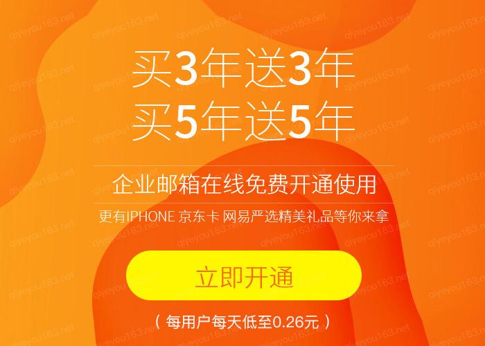 """网易企业邮箱五折特惠-买3年送3年,买5年送5年,前30名客户,加送""""电脑端、手机端、微信端网站一个"""""""